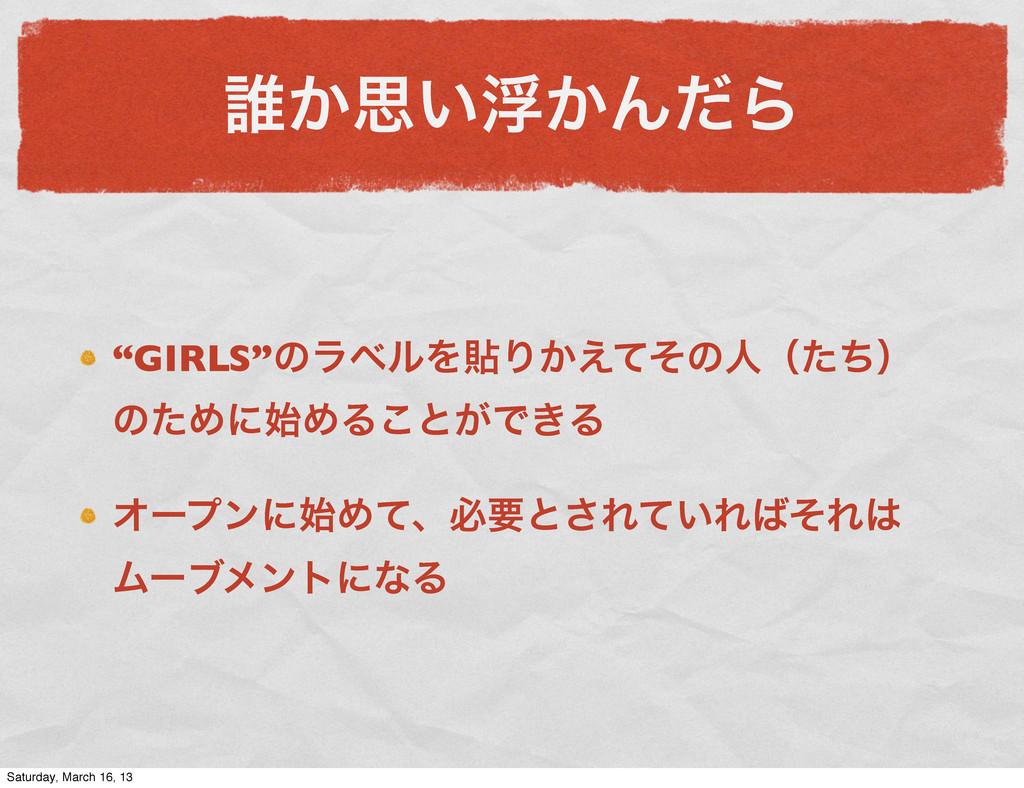 """୭͔ࢥ͍ු͔ΜͩΒ """"GIRLS""""ͷϥϕϧΛషΓ͔͑ͯͦͷਓʢͨͪʣ ͷͨΊʹΊΔ͜ͱ͕Ͱ͖..."""