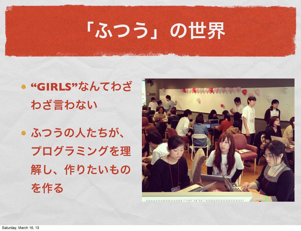 """ʮ;ͭ͏ʯͷੈք """"GIRLS""""ͳΜͯΘ͟ Θ͟ݴΘͳ͍ ;ͭ͏ͷਓ͕ͨͪɺ ϓϩάϥϛϯάΛ..."""