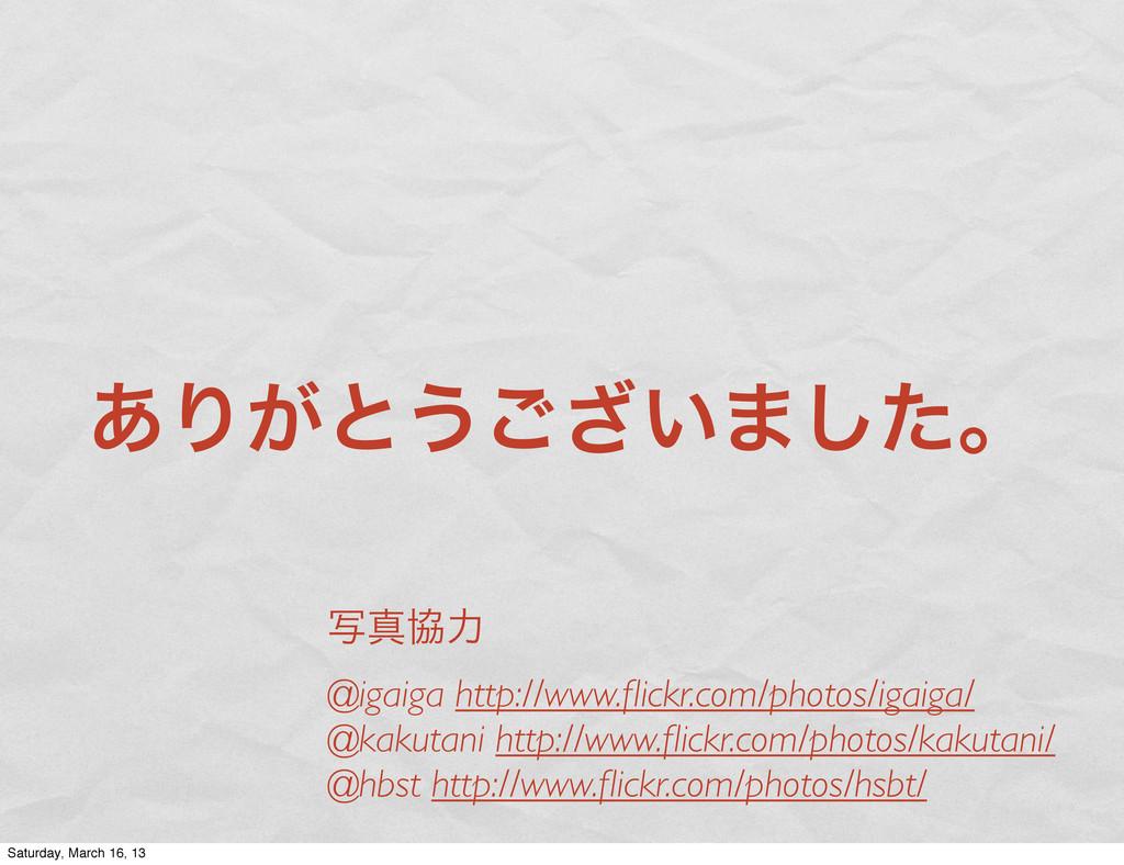 ͋Γ͕ͱ͏͍͟͝·ͨ͠ɻ ࣸਅڠྗ @igaiga http://www.flickr.com/...