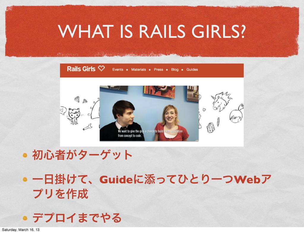WHAT IS RAILS GIRLS? ॳ৺ऀ͕λʔήοτ Ұֻ͚ͯɺGuideʹఴͬͯͻ...