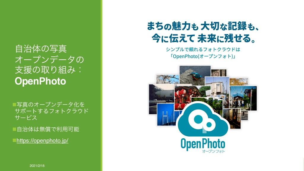 ࣗମͷࣸਅ Φʔϓϯσʔλͷ ࢧԉͷऔΓΈɿ OpenPhoto nࣸਅͷΦʔϓϯσʔλԽ...