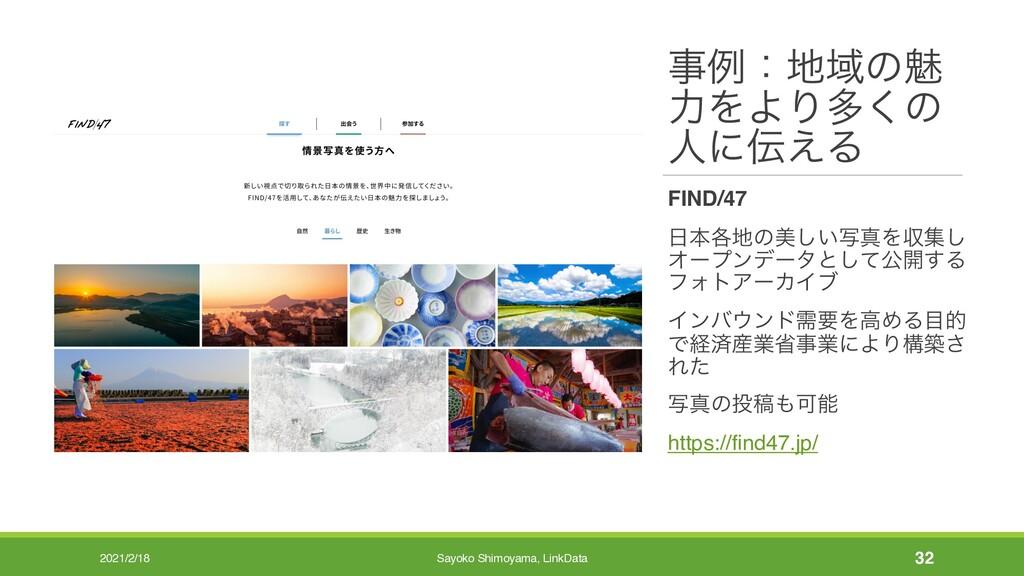 ྫɿҬͷັ ྗΛΑΓଟ͘ͷ ਓʹ͑Δ FIND/47 ຊ֤ͷඒ͍ࣸ͠ਅΛऩू͠ Φʔ...