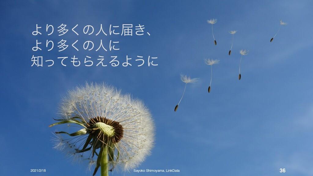 ΑΓଟ͘ͷਓʹಧ͖ɺ ΑΓଟ͘ͷਓʹ ͬͯΒ͑ΔΑ͏ʹ 2021/2/18 Sayoko ...