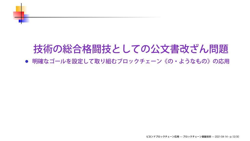 — — 2021-04-14 – p.12/30