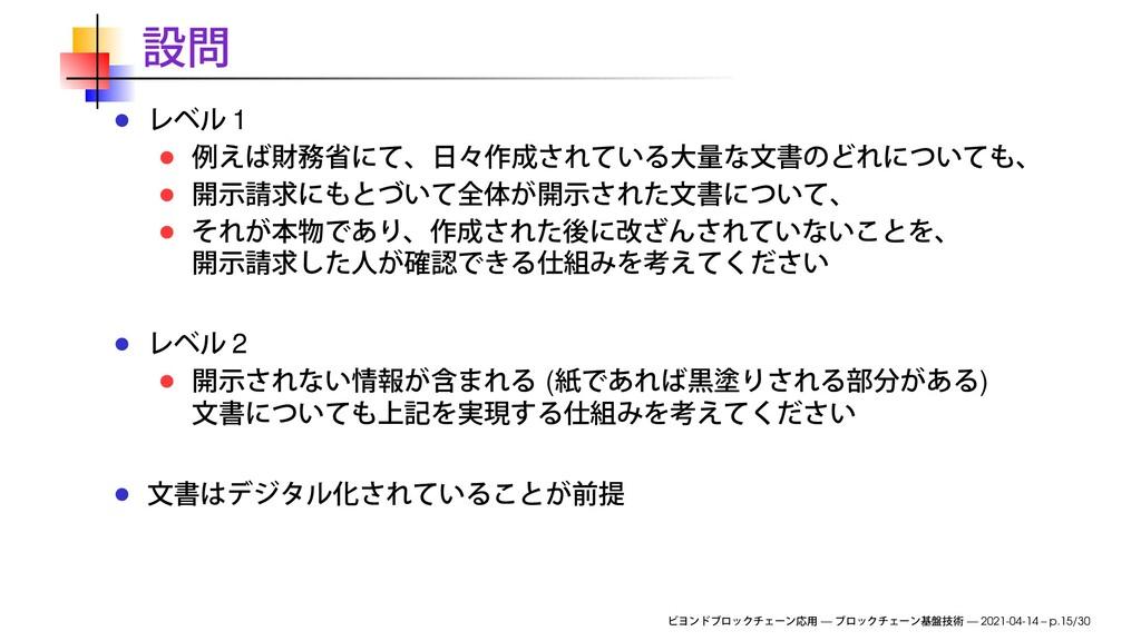 1 2 ( ) — — 2021-04-14 – p.15/30