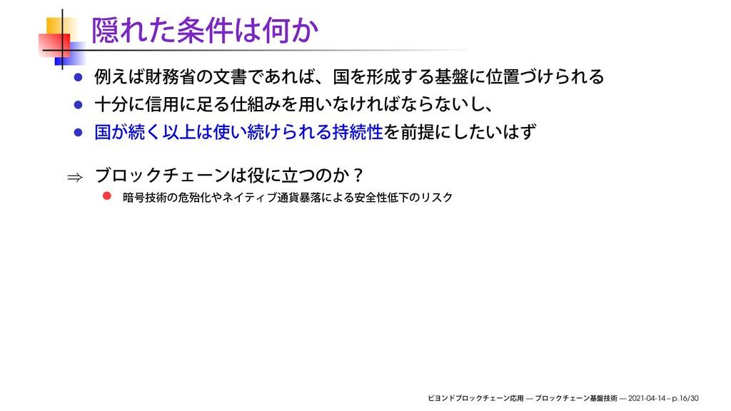 ⇒ — — 2021-04-14 – p.16/30