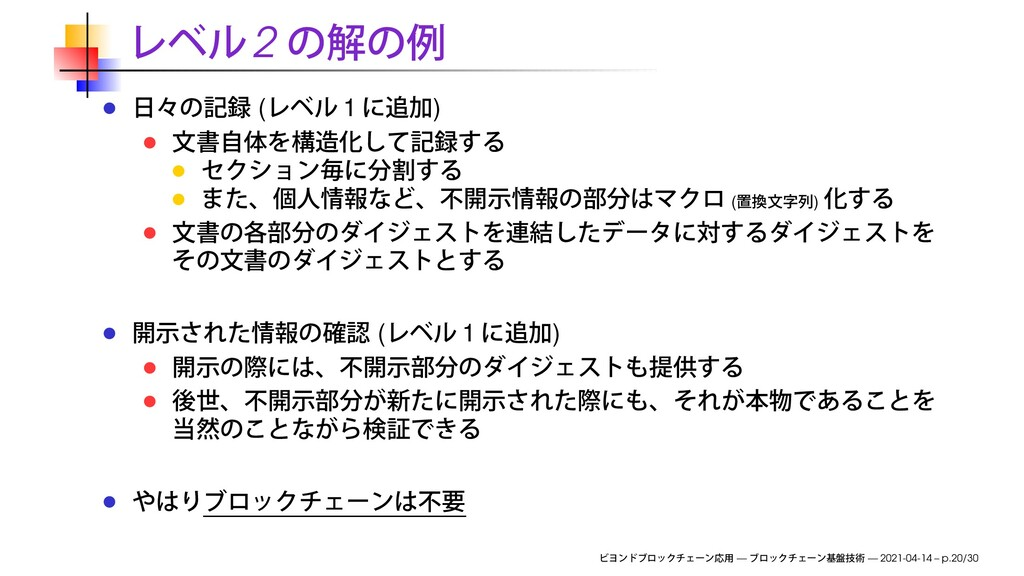 2 ( 1 ) ( ) ( 1 ) — — 2021-04-14 – p.20/30