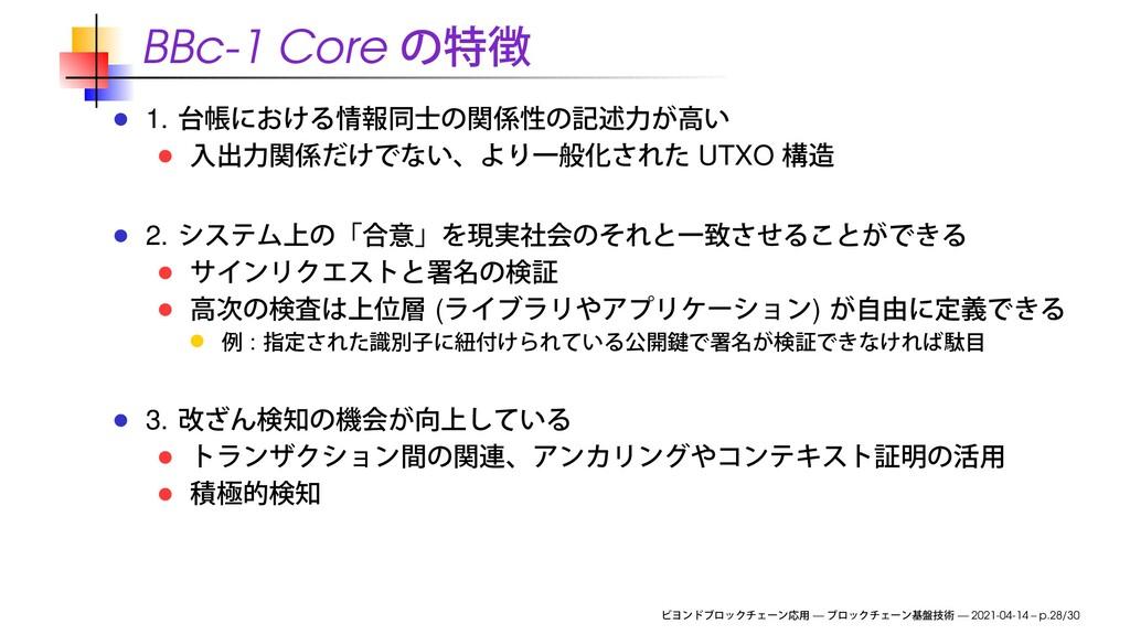 BBc-1 Core 1. UTXO 2. ( ) : 3. — — 2021-04-14 –...