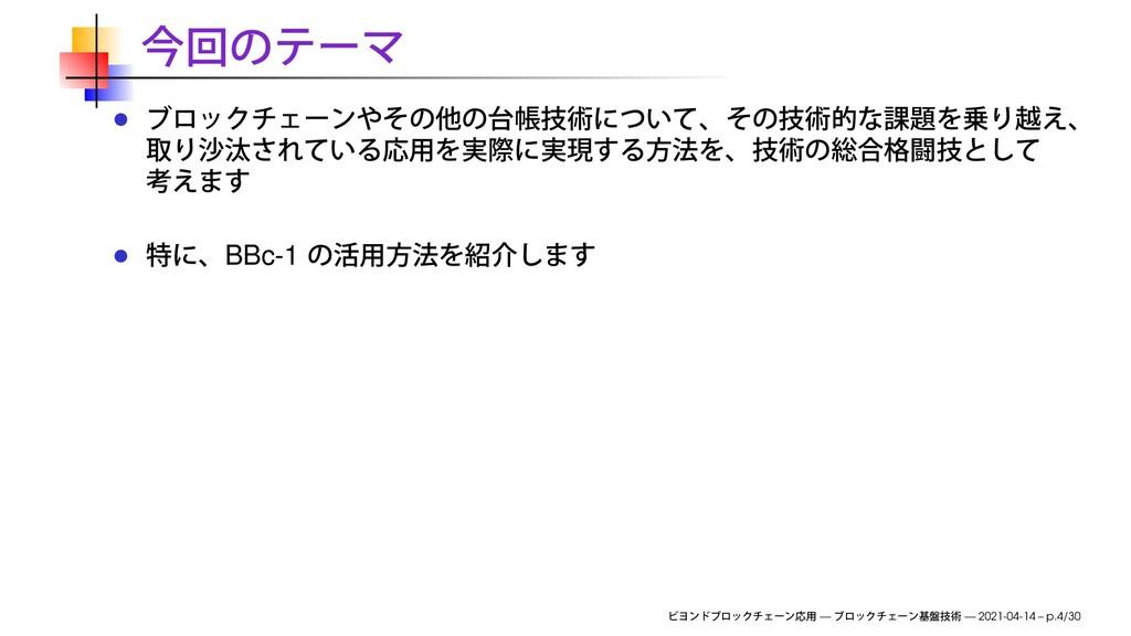 BBc-1 — — 2021-04-14 – p.4/30