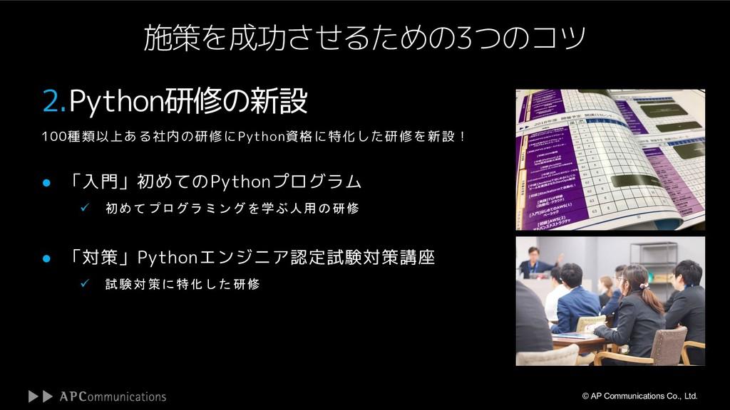 © AP Communications Co., Ltd. 2.Python研修の新設 100...