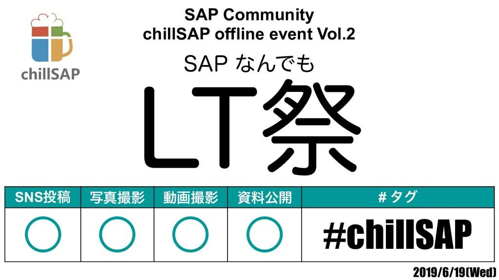 -5ࡇ SAP Community chillSAP offline event Vol.2 ...