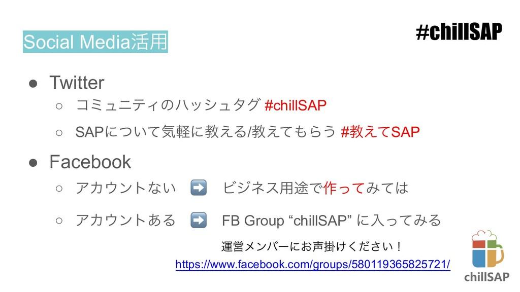 Social Media׆༻ ● Twitter ○ ίϛϡχςΟͷϋογϡλά #chill...