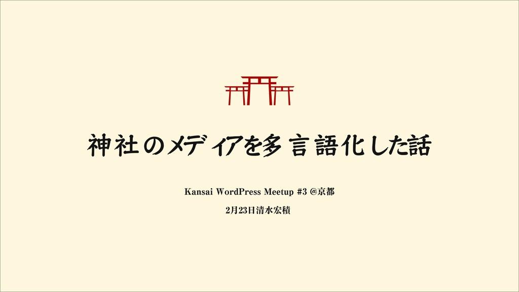 神社のメディアを多言語化した話 KansaiWordPressMeetup#3@京都 ...