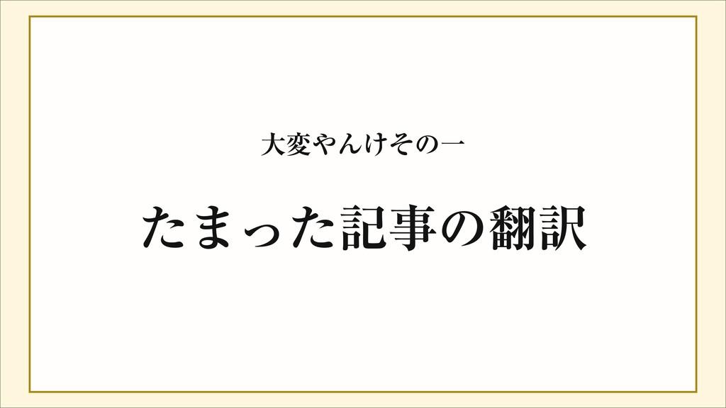 ⼤変やんけその⼀ たまった記事の翻訳