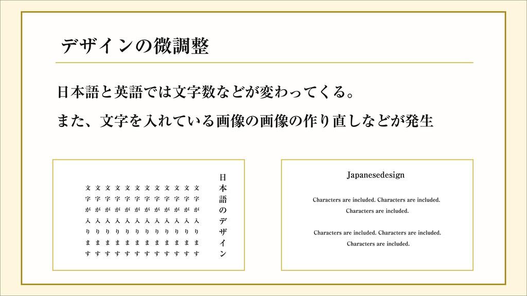 デザインの微調整 ⽇本語と英語では⽂字数などが変わってくる。 また、⽂字を⼊れている画像の画...
