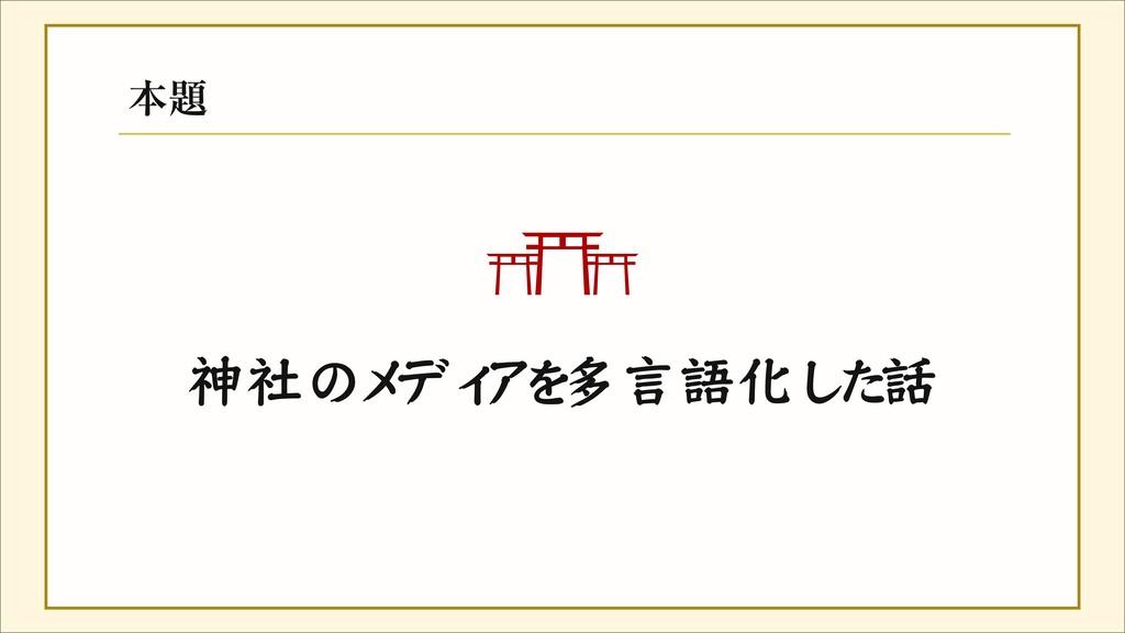 本題 神社のメディアを多言語化した話