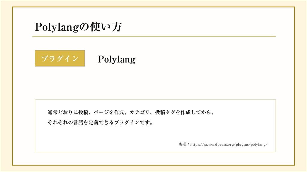 Polylangの使い⽅ Polylang プラグイン 通常どおりに投稿、ページを作成、カテゴ...