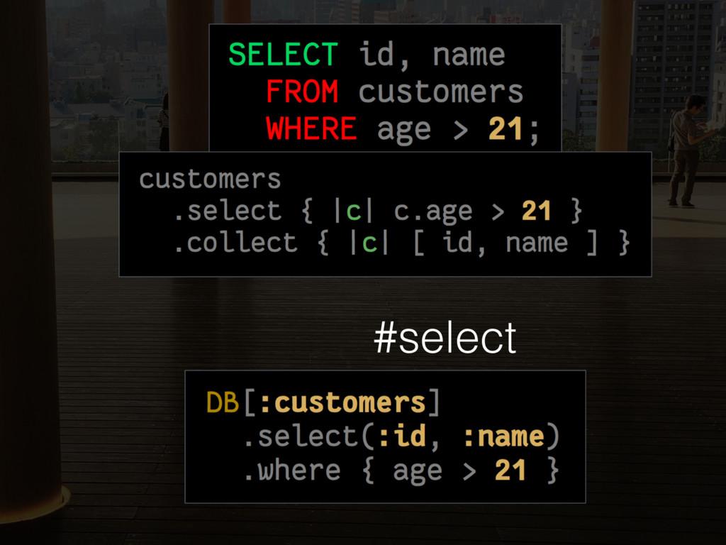 #select