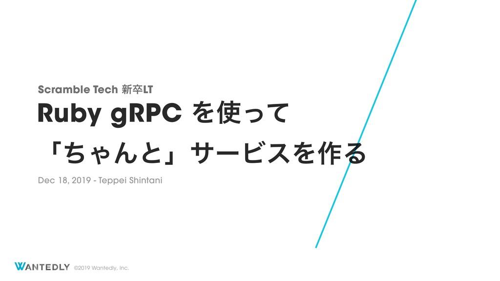 ©2019 Wantedly, Inc. Ruby gRPC Λͬͯ ʮͪΌΜͱʯαʔϏεΛ...
