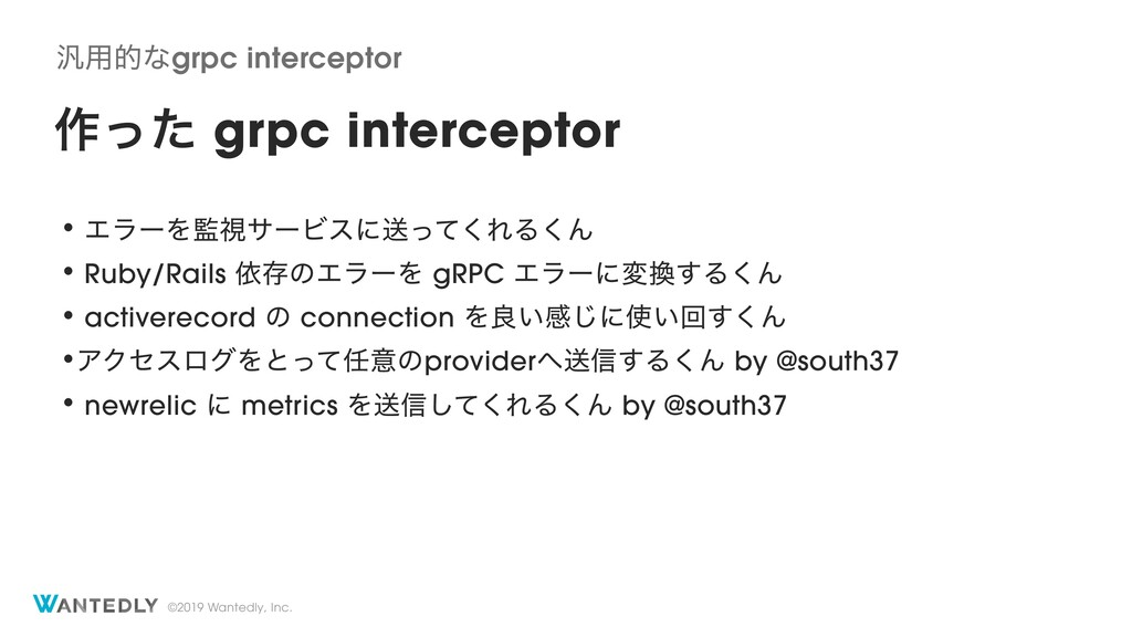 ©2019 Wantedly, Inc. ࡞ͬͨ grpc interceptor ൚༻తͳg...