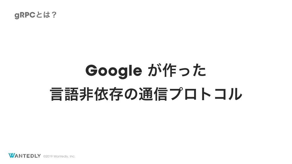 ©2019 Wantedly, Inc. Google ͕࡞ͬͨ ݴޠඇґଘͷ௨৴ϓϩτίϧ ...