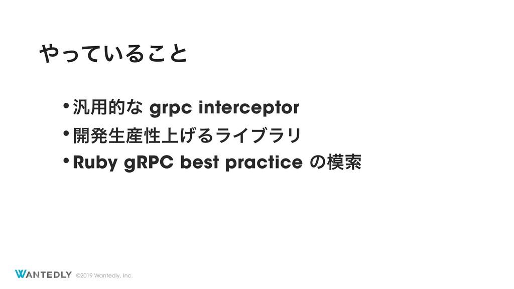 ©2019 Wantedly, Inc. •൚༻తͳ grpc interceptor •։ൃ...