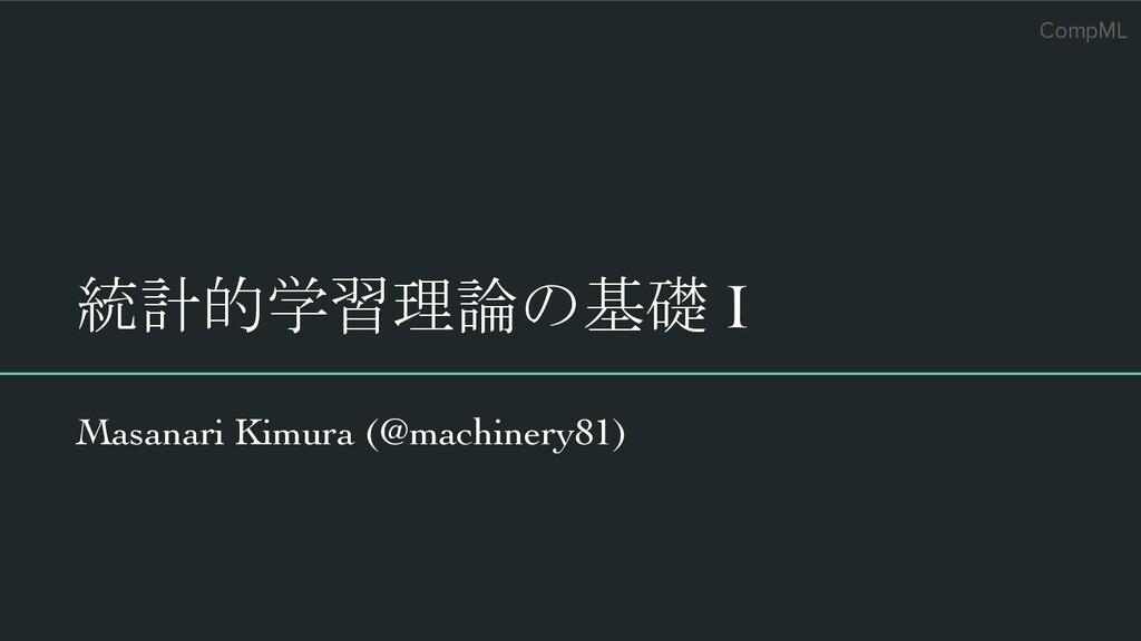 CompML 統計的学習理論の基礎 I Masanari Kimura (@machinery...