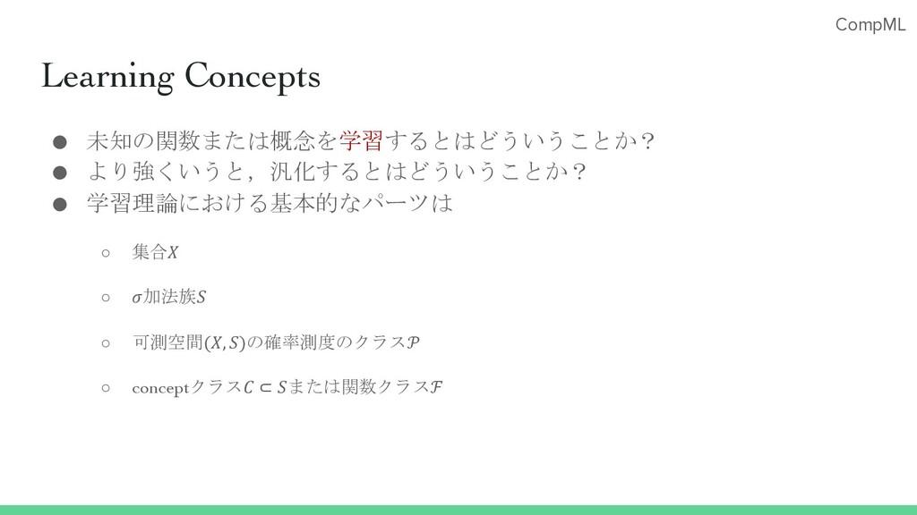 CompML Learning Concepts ● 未知の関数または概念を学習するとはどうい...