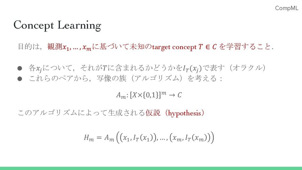 CompML Concept Learning 目的は,観測. , … , ! に基づいて未知...