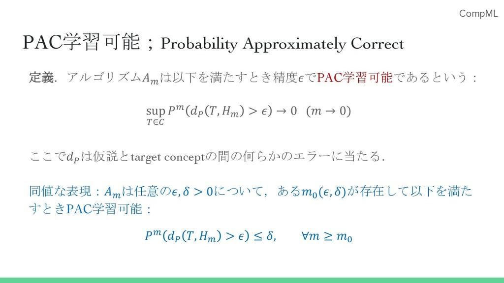 CompML PAC学習可能;Probability Approximately Correc...
