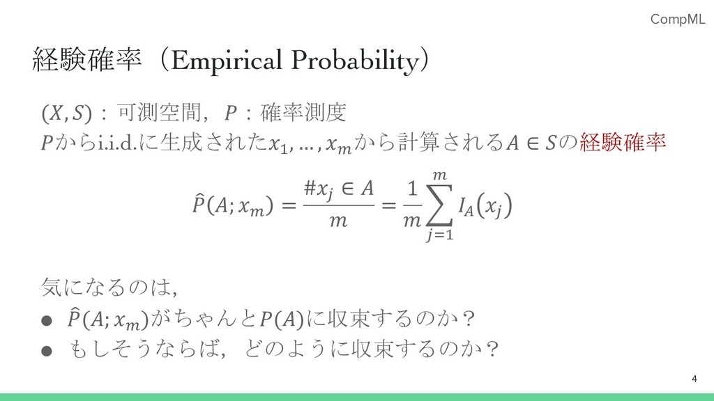 "CompML (, ):可測空間,:確率測度 からi.i.d.に生成された! , … , "" ..."