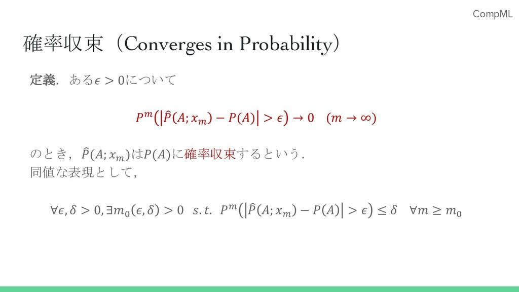 CompML 確率収束(Converges in Probability) 定義.ある > 0...