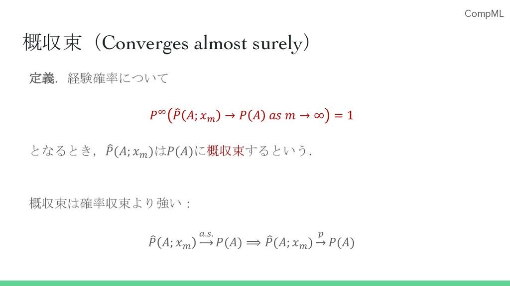 CompML 概収束(Converges almost surely) 定義.経験確率について...