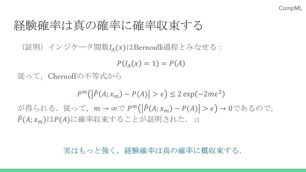 CompML 経験確率は真の確率に確率収束する (証明)インジケータ関数( ()はBernou...