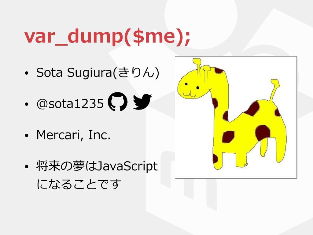 var_dump($me); • Sota Sugiura(きりん) • @sota1235 ...