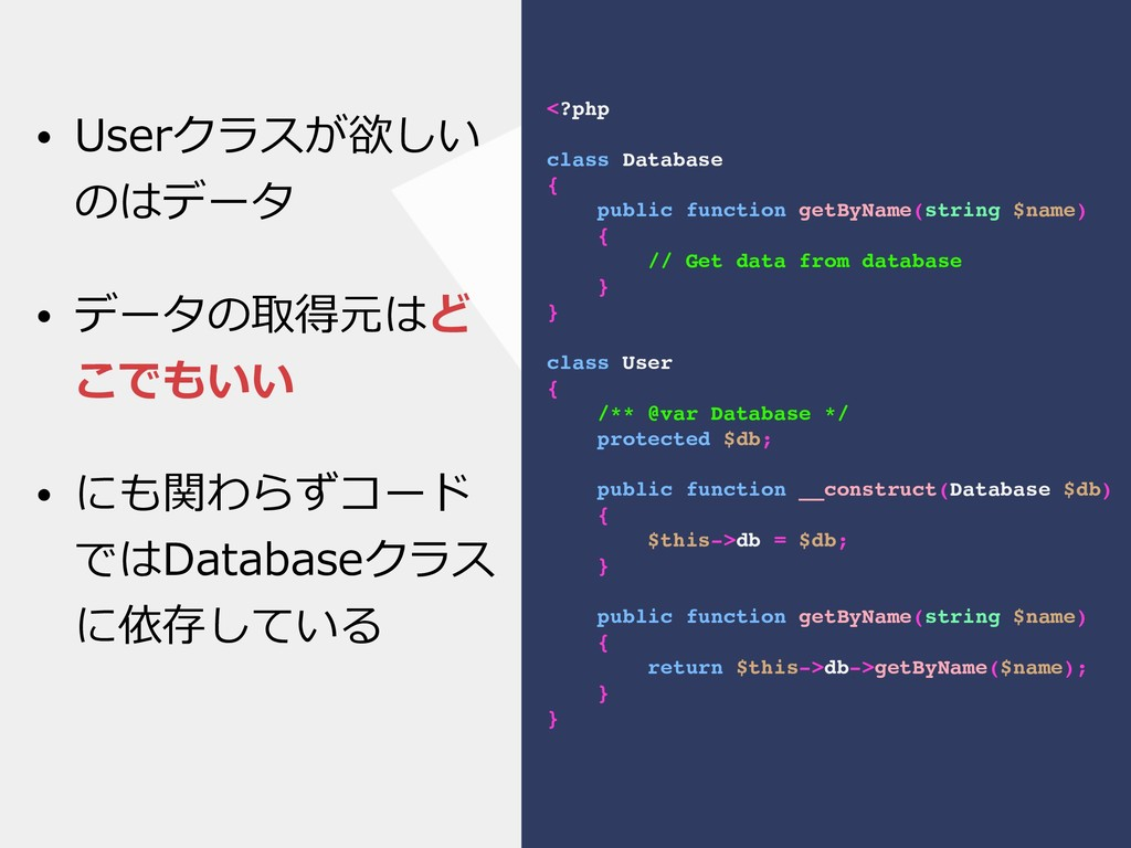 <?php class Database { public function getByNam...