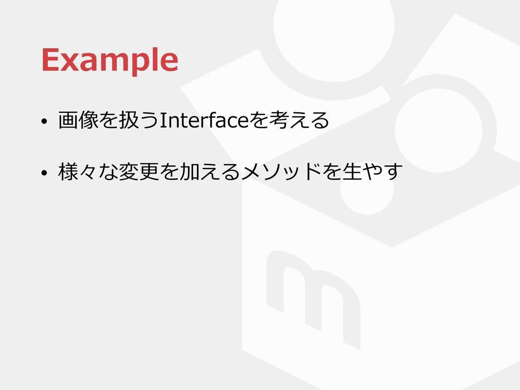 Example • 画像を扱うInterfaceを考える • 様々な変更を加えるメソッドを⽣やす