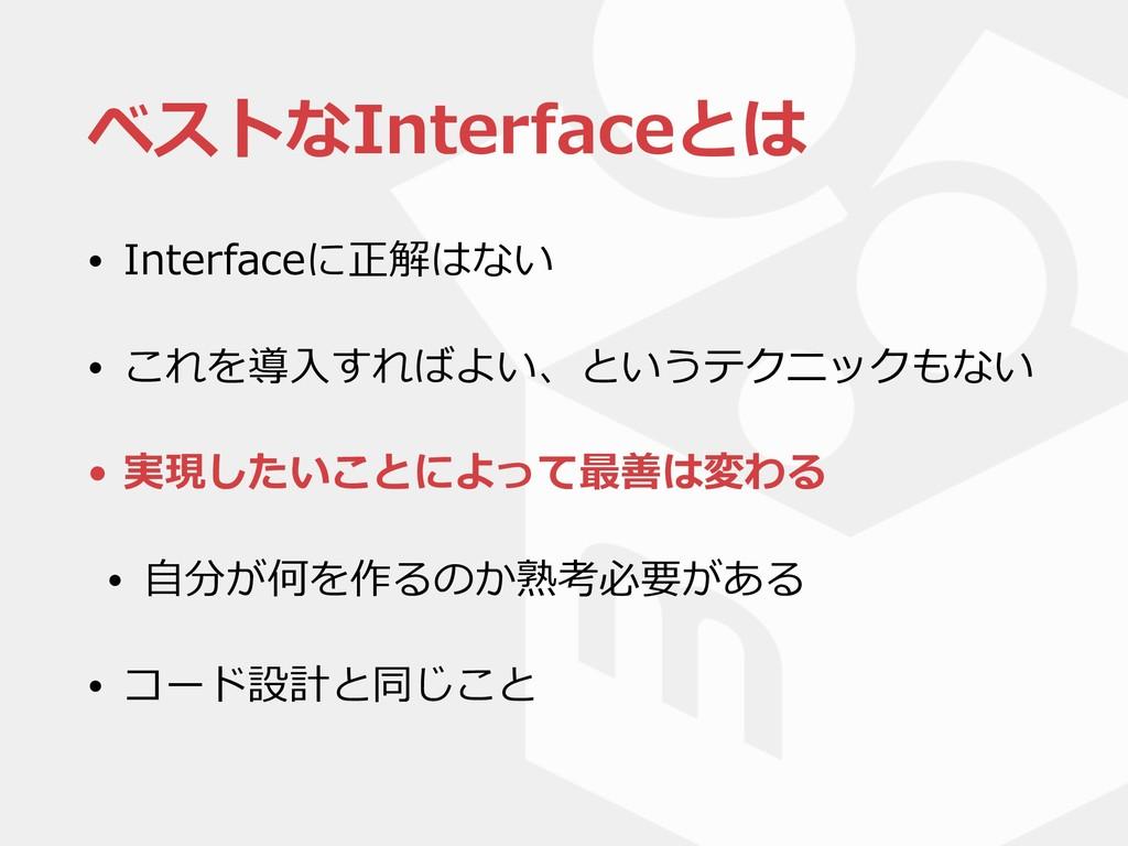 ベストなInterfaceとは • Interfaceに正解はない • これを導⼊すればよい、...