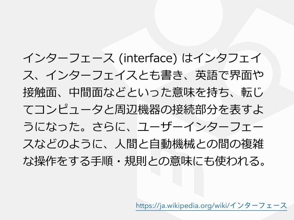 インターフェース (interface) はインタフェイ ス、インターフェイスとも書き、英語で...