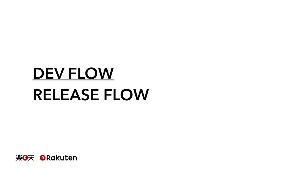 DEV FLOW RELEASE FLOW