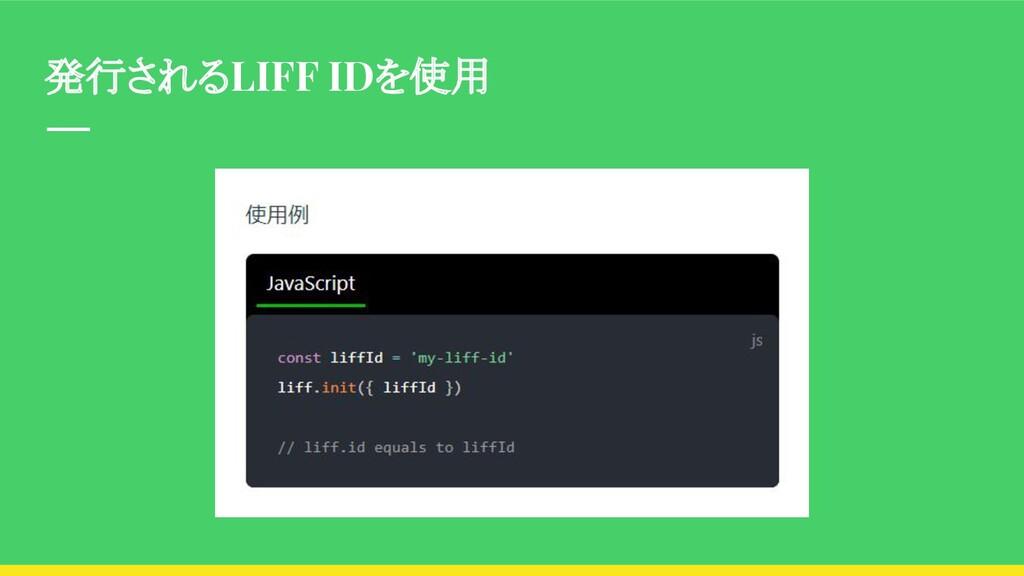 発行されるLIFF IDを使用
