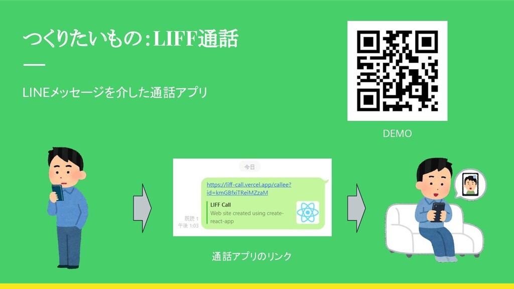 つくりたいもの:LIFF通話 LINEメッセージを介した通話アプリ 通話アプリのリンク DEMO