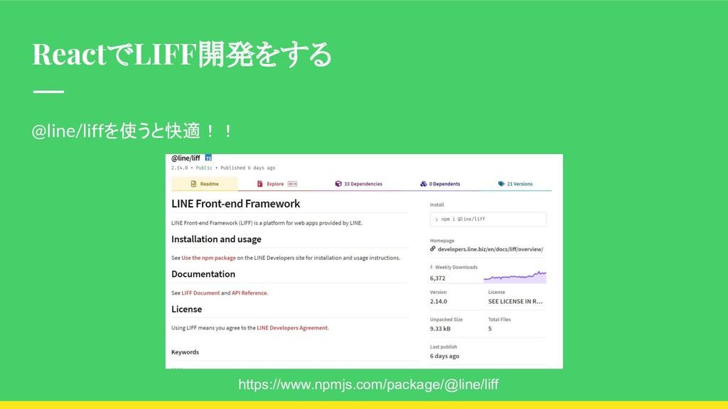 ReactでLIFF開発をする @line/liffを使うと快適!! https://www....