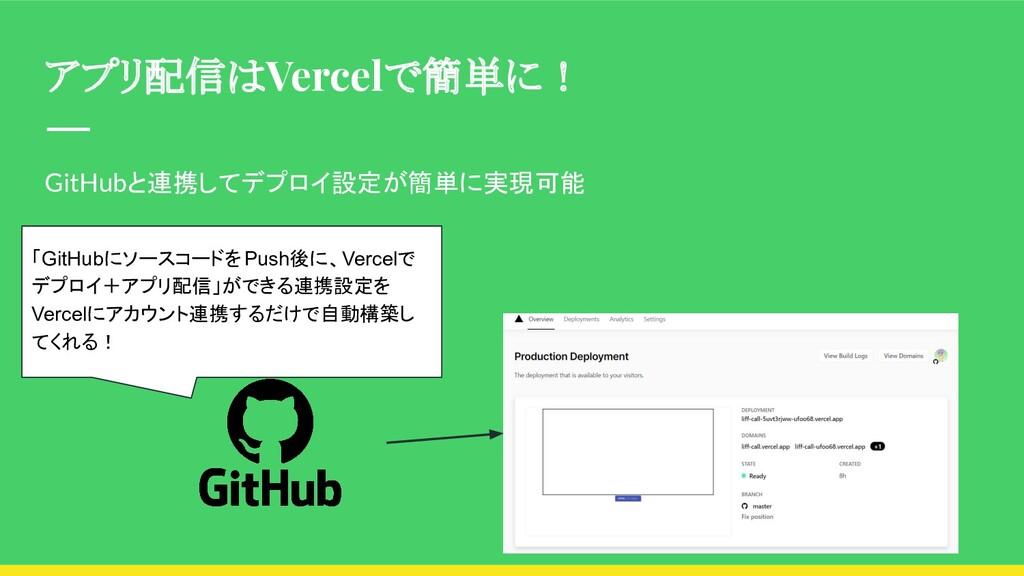 アプリ配信はVercelで簡単に! GitHubと連携してデプロイ設定が簡単に実現可能 「Gi...