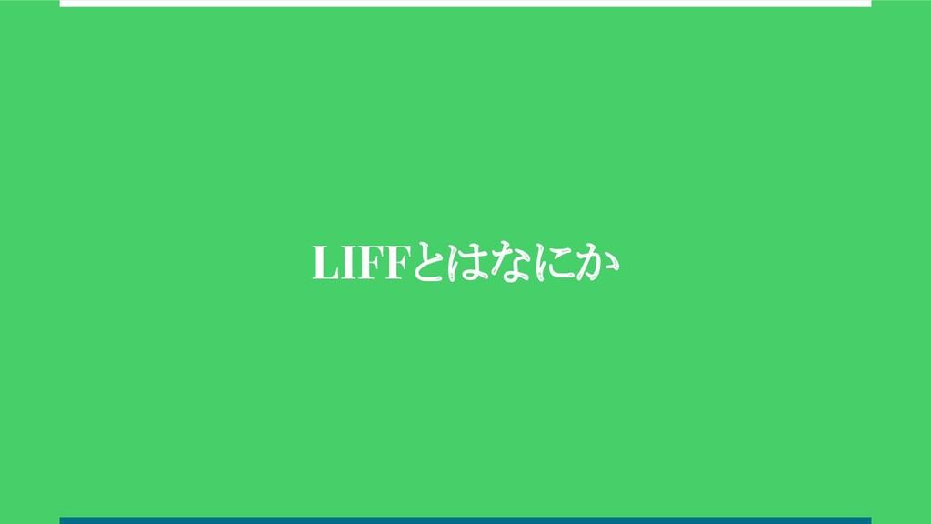 LIFFとはなにか
