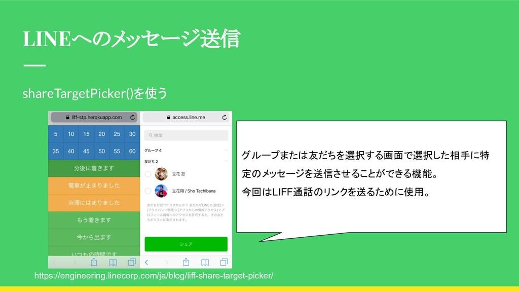 LINEへのメッセージ送信 shareTargetPicker()を使う https://en...