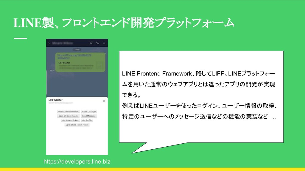 LINE製、フロントエンド開発プラットフォーム https://developers.line...