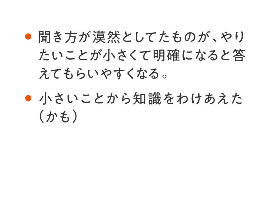 ˔ฉ͖ํ͕യવͱͯͨ͠ͷ͕ɺ Γ ͍ͨ͜ͱ͕খͯ͘͞໌֬ʹͳΔͱ ͑ͯΒ͍͘͢ ...