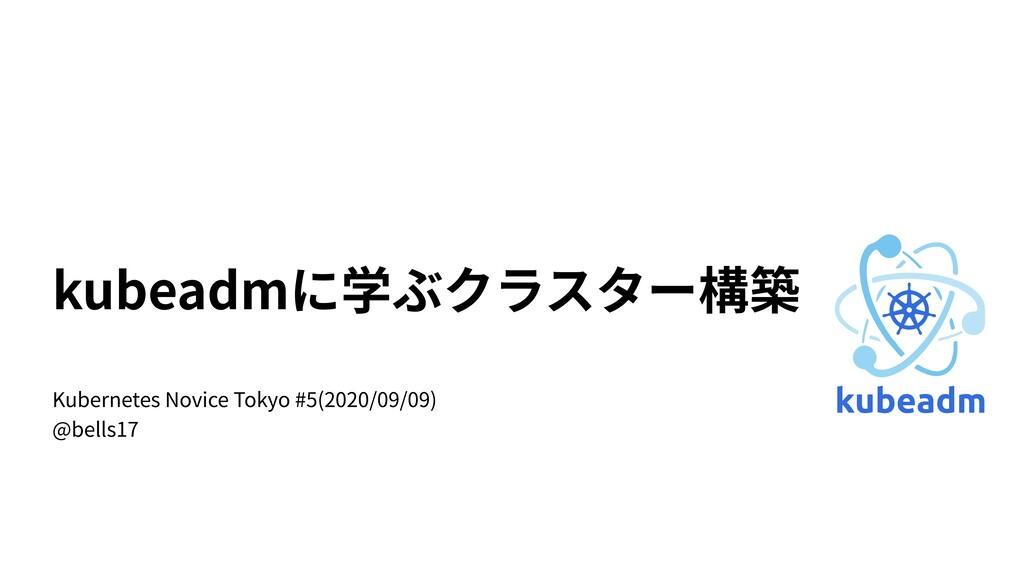 kubeadmに学ぶクラスター構築 Kubernetes Novice Tokyo #5(20...