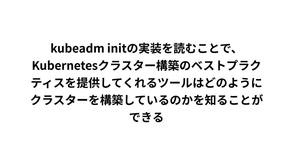 kubeadm initの実装を読むことで、 Kubernetesクラスター構築のベストプラク...